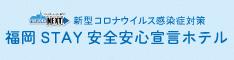 福岡 STAY 安全安心宣言